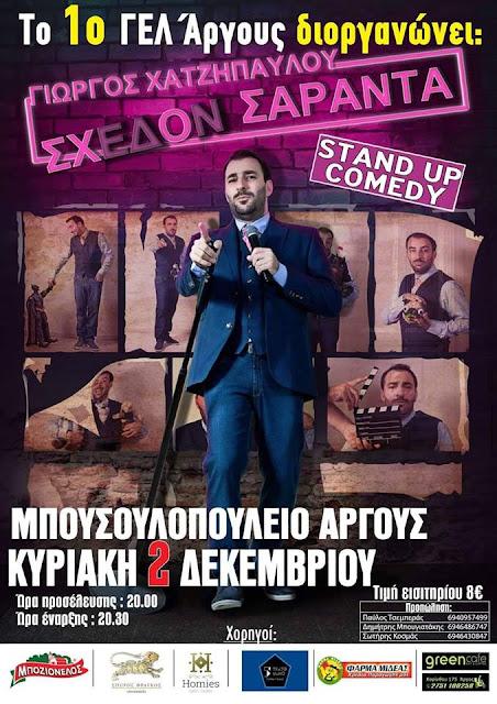"""Stand up comedy"" από το 1ο ΓΕΛ Άργους"