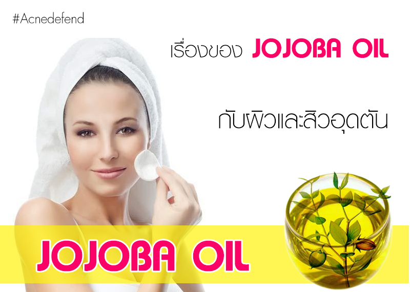 Jojoba Oil กับการเกิดสิวอุดตัน