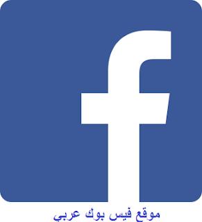 فيسبوك عربي تسجيل الدخول