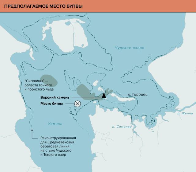 Место битвы Ледовое побоище Александра Невского в картинках по версии ТАСС