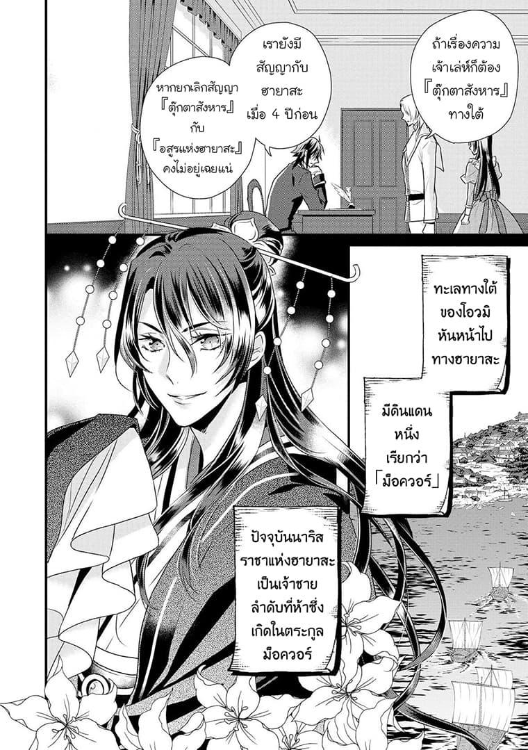 อ่านการ์ตูน Daites Ryou Koubouki ตอนที่ 3 หน้าที่ 9