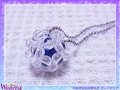 願い玉ペンダント ラピスラズリ×水晶 ~ウィステリア~