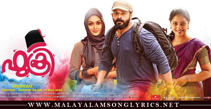 Nokki Nokki Ninnu Lyrics - Jomonte Suviseshangal Malayalam