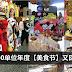 """【吃货好康】全马最大型 """"美食Expo"""" 回来了!超过800 种不同美食等着你!"""