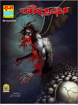 राज कॉमिक्स पीडीएफ-Raj comics Pdf In Hindi Download free latest raj comics free download 2019