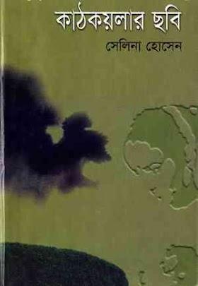কাঠকয়লার ছবি - সেলিনা হোসেন Kath Koylar Chobi Selina Hossain