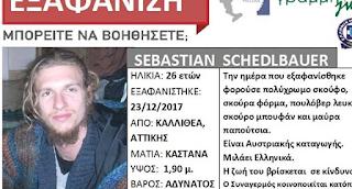 Βρέθηκε σώος ο 26χρονος αγνοούμενος Ελληνοαυστριακός