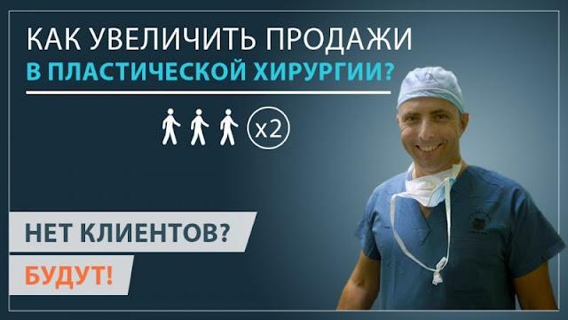 Где целевая аудитория пластической хирургии? Реклама пластической хирургии и продвижение клиники пластической хирургии