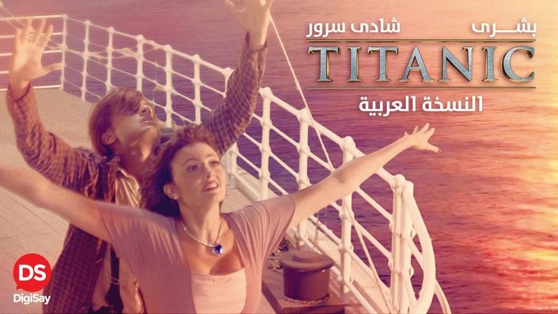 بوستر فيلم تيتانيك النسخة العربية