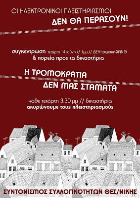 Νέα δίωξη κατά μελών του κινήματος ενάντια στους πλειστηριασμούς και την αρπαγή της λαϊκής κατοικίας και περιουσίας