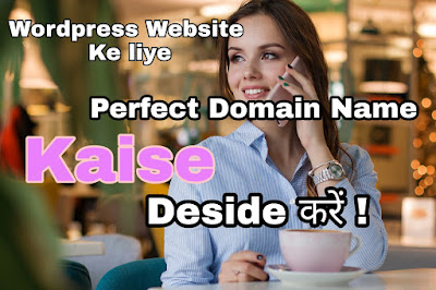 Website Blog ke Liye Badhiya Domain Name Kaise select Kare - Boost Web Traffic