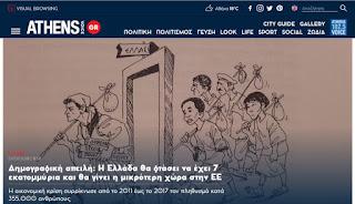https://www.athensvoice.gr/greece/458239_dimografiki-apeili-i-ellada-tha-ftasei-na-ehei-7-ekatommyria-kai-tha-ginei-i-mikroteri