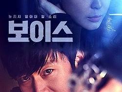 [K-Drama] Voice (2017)
