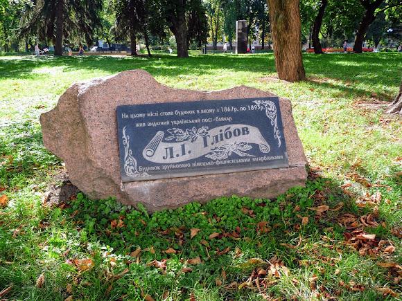 Чернігів. Проспект Миру. Пам'ятний знак на місці будинку байкаря Л. І. Глібова