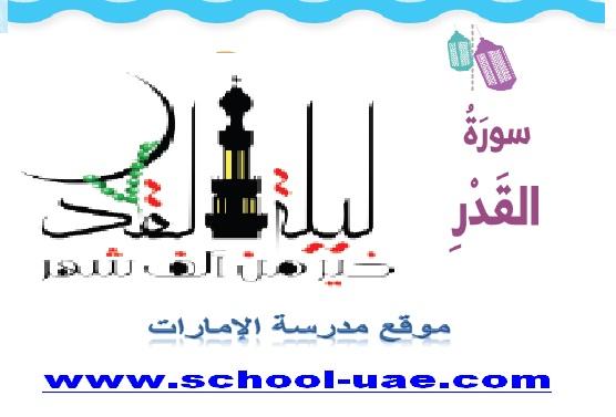 حل درس سورة القدر تربية اسلامية للصف الثانى  الفصل الثانى - موقع مدرسة الامارات