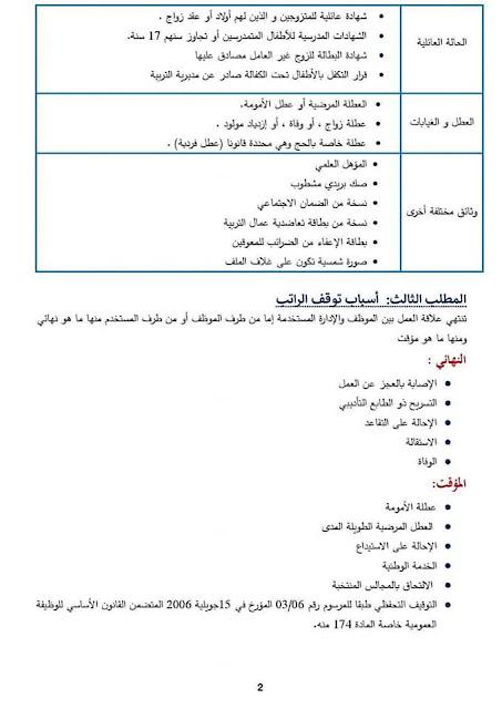 الرواتب قطاع التربية بلام ياسين 1-2.jpg