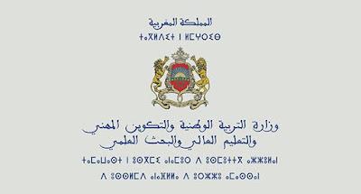 وزارة التربية الوطنية تعتزم إعادة النظر في نظام امتحانات البكالوريا