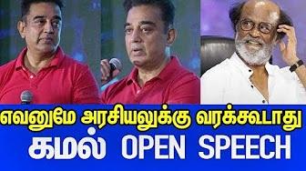 Kamal open talk about politics !