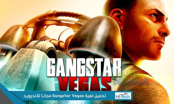 تحميل gangstar vegas للاندرويد مجانا