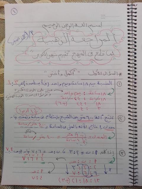مراجعة شهر أكتوبر بالإجابات فى الرياضيات للصف السادس الإبتدائى ترم أول 2018 – مستر أحمد عفيفى