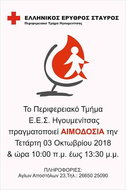 Ηγουμενίτσα: Σήμερα η εθελοντική αιμοδοσία από τον Ερυθρό Σταυρό