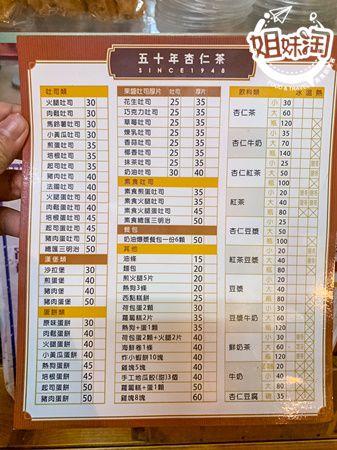50年杏仁茶-鹽埕區小吃推薦