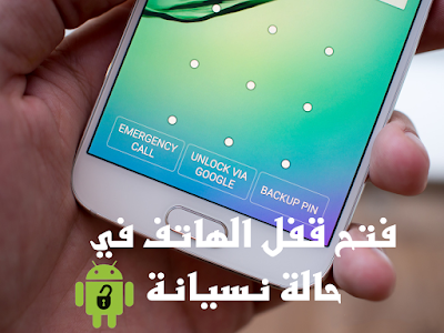 طريقة فتح قفل الهاتف الذكي الاندرويد والايفون النمط او رمز الدخول في حاله النسيان بطريقة سهله