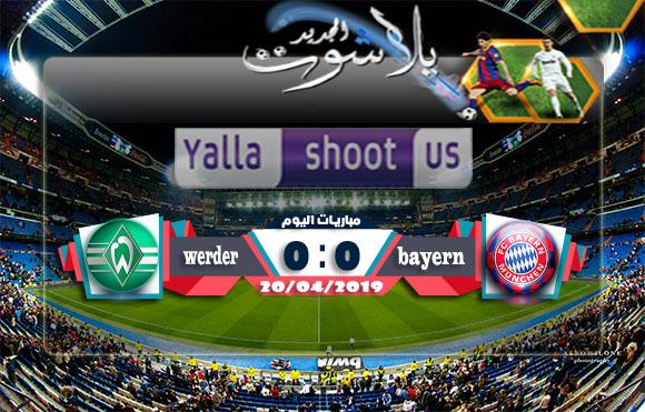 نتيجة مباراة بايرن ميونخ وفيردر بريمن اليوم 24-04-2019 كأس ألمانيا
