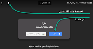 تنزيل الملفات Google Drive Share-files-from-Goo