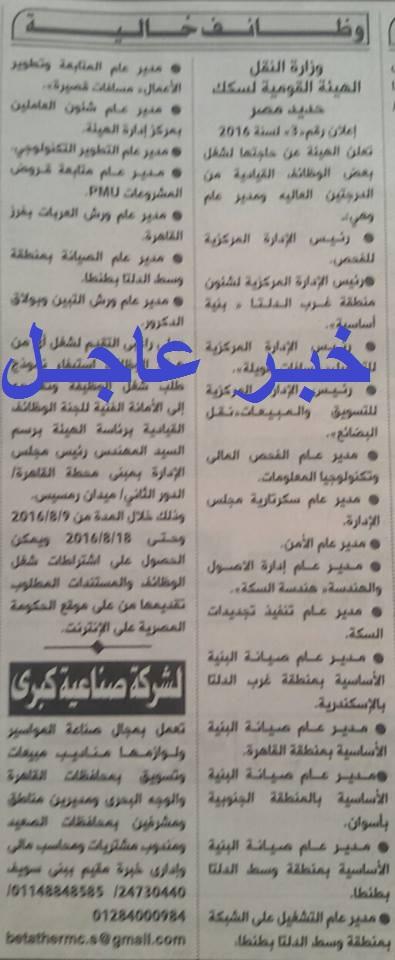 """اعلان وظائف """" وزارة النقل رقم 3 """" والتقديم متاح ليوم 18 أغسطس 2016 منشور بالاهرام"""