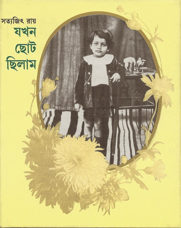 Feluda samagra part-6 (unpublished)by satyajit ray free download.