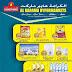 عروض الكرامة هايبر ماركت عمان حتى 5 نوفمبر 2017 عرض خاص