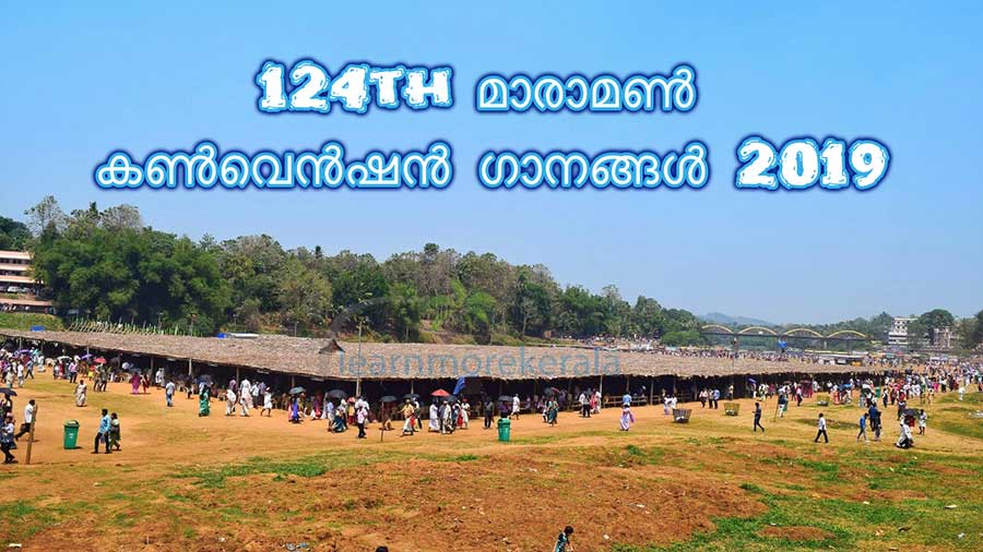 2019 maramon Convention songs 2109 lyrics download