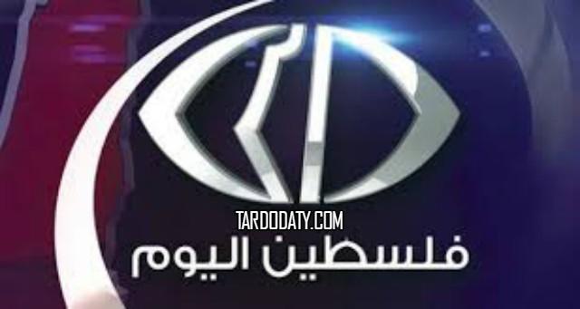 تردد قناة فلسطين اليوم - Palestine Al Yawm tv channel frequency