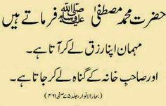 Hadees,allah ke rasool (a.s) ki 100 golden hadees in urdu,hadees in urdu hadees,urdu,hadees in urdu,hadees pak in urdu,100 hadees in urdu,hadees nabvi in urdu,hadees sharif in urdu,hadees,seerat-un-nabi saw in urdu,hadith in urdu,in urdu,allah,allah ke pyare nabi s.a.w ki zindagi say jura ishq ka waqia,hadees ki baatein,hadees collection,allah ke pyare nabi,hazrat musa as ki allah se guftgu