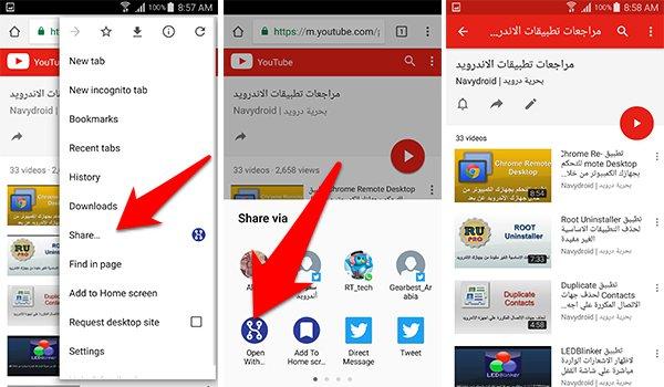 شرح استخدام تطبيق Open Link With لفتح الروابط باستخدام تطبيقك المفضل