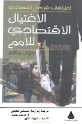 تحميل كتاب الاغتيال الاقتصادي للأمم pdf