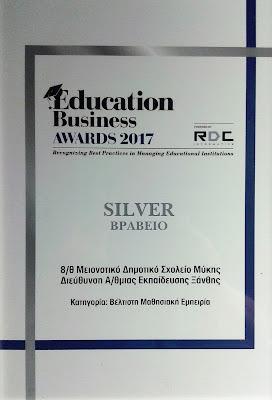 Silver Βραβείο στην κατηγορία : Βέλτιστη Μαθησιακή Εμπειρία