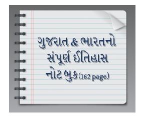 Gujarat History In Gujarati Pdf