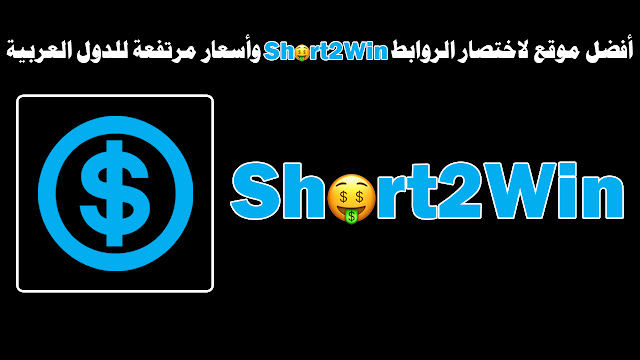 short2win أفضل موقع لاختصار الروابط للدول العربية