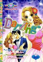การ์ตูน Darling เล่ม 27