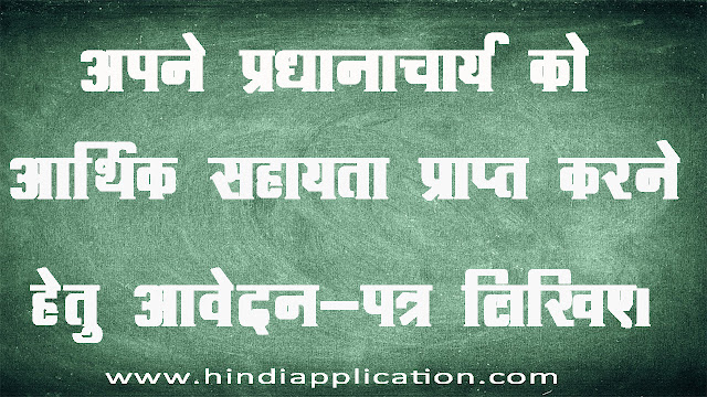 apne pradhanacharya ko arthik sahayata hetu avedan patra likhe