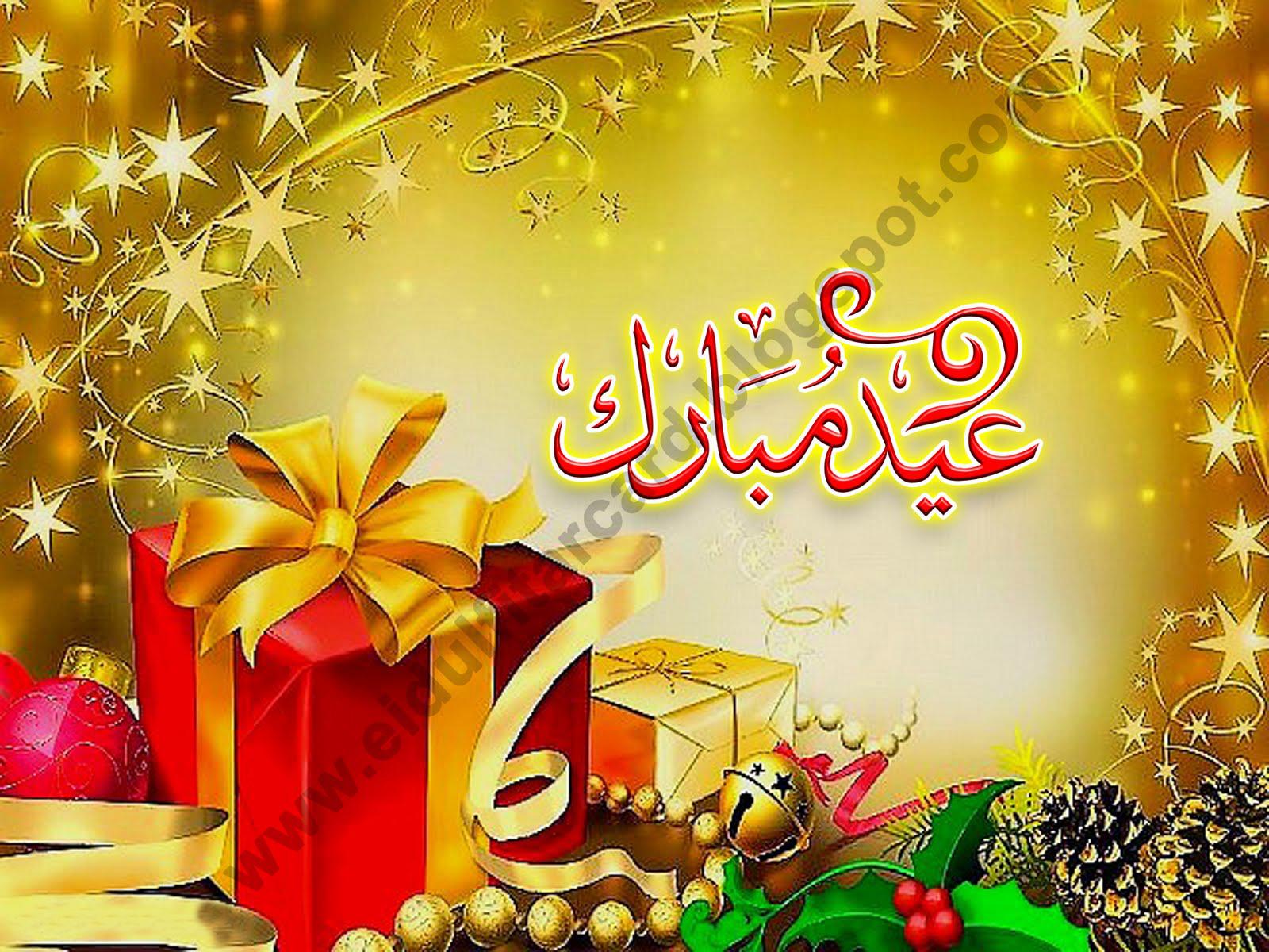 eid cards 2012