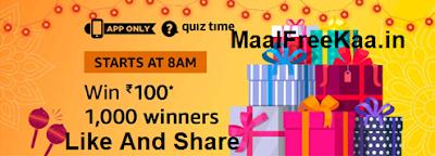 Amazon Rs 100 Free