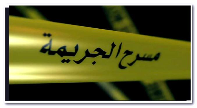 خنيفرة تهتز على وقع جريمة قتل بشعة