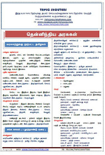 Tnpsc group 2 tamil notes