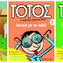 Νέα λογοτεχνικά βιβλία από τις εκδόσεις Χάρτινη Πόλη