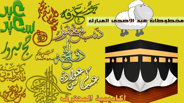 أجمل مخطوطات عيد الأضحى المبارك 2018 تحميل مخطوطات عيد الاضحى