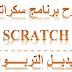 شرح و تحميل برنامج سكراتش SCRATCH