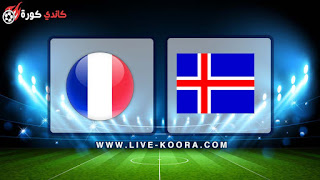 مشاهدة مباراة فرنسا وأيسلندا بث مباشر 25-03-2019 التصفيات المؤهلة ليورو 2020
